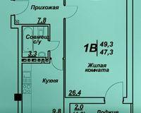1-комнатная квартира 49.3 кв. м.