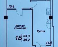 1-комнатная квартира 53.3 кв. м.