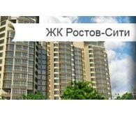 "ЖК ""Ростов-Сити"""