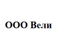 """ООО """"Вели"""""""