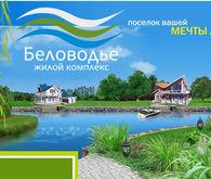 """КП """"Беловодье"""""""