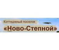 """КП """"Ново-Степной"""""""