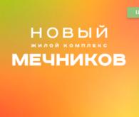 """ЖК """"Мечников"""""""