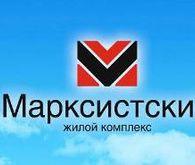 """ЖК """"Марксистский"""""""